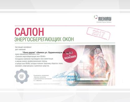 Официальный партнер РЕХАУ