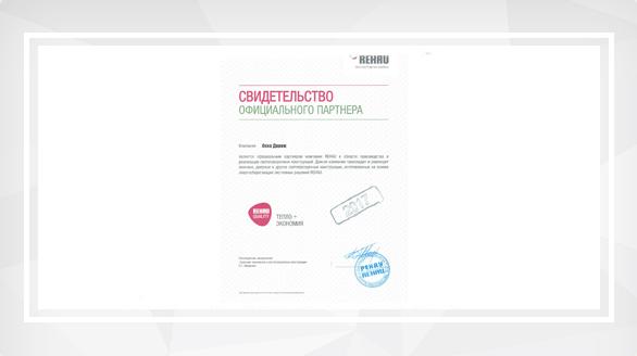 Сертификат рехау